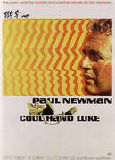 COOL HAND LUKE STUART ROSENBERG 1967 By Classic-Movie-Posters